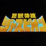 O Fantástico Jaspion (Kyojū Tokusō Jasupion – 1985)
