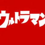 Ultraman (Urutoraman – 1966)